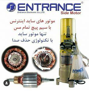 موتور کرکره اینترنس