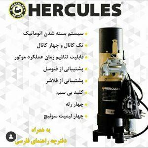موتور کرکره هرلوکس